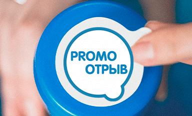 promo-